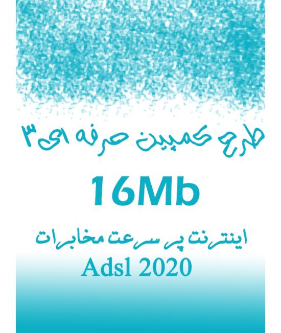 طرح حرفه ای 3 کمپین ماندگار 80 گیگ ترافیک ماهیانه بین الملل با سرعت 16 مگ