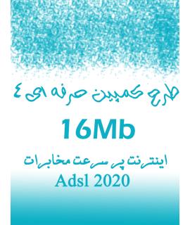 طرح حرفه ای 4 کمپین ماندگار 92 گیگ ترافیک ماهیانه بین الملل با سرعت 16 مگ کمپین ماندگار استاندارد