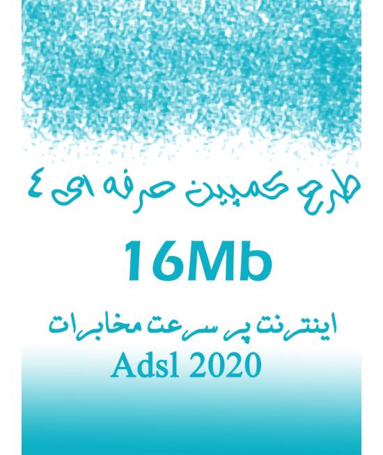 طرح حرفه ای 4 کمپین ماندگار 92 گیگ ترافیک ماهیانه بین الملل با سرعت 16 مگ