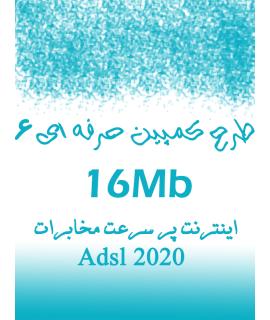 طرح حرفه ای 6 کمپین ماندگار 130 گیگ ترافیک ماهیانه بین الملل با سرعت 16 مگ کمپین ماندگار استاندارد