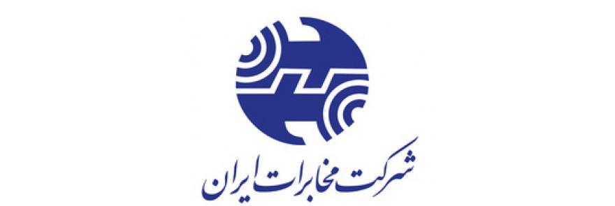 دانلود اپلیکیشن 2020 مخابرات استان اصفهان