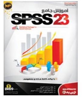 آموزش جامع  spss23 نرم افزار