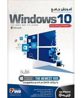 آموزش جامع Windows 10 به همراه آخرین نسخه ویندوز نرم افزار