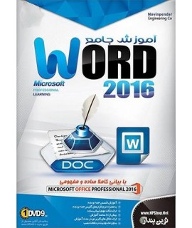 آموزش جامع Microsoft Word 2016 نرم افزار